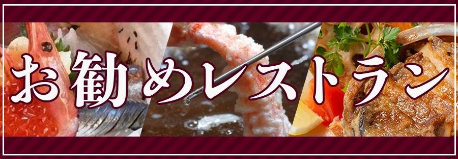 地魚を楽しめるお勧めレストラン
