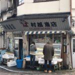 村越商店【外観】