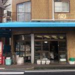 魚助商店・外観